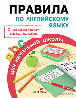 Правила по английскому языку для начальной школы. Татьяна Клементьева
