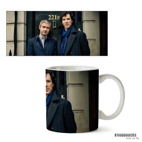"Кружка ""Шерлок"" (арт. 353)"