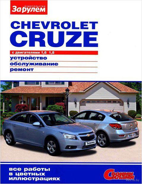 Chevrolet Cruze с двигателем 1,6 1,8. Руководство по ремонту и эксплуатации — фото, картинка