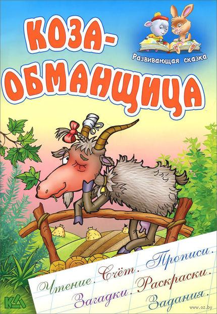 Коза-обманщица — фото, картинка