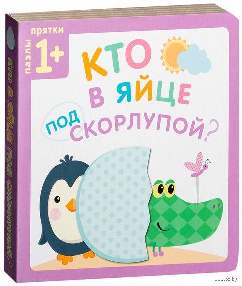 Кто в яйце под скорлупой?. М. Романова