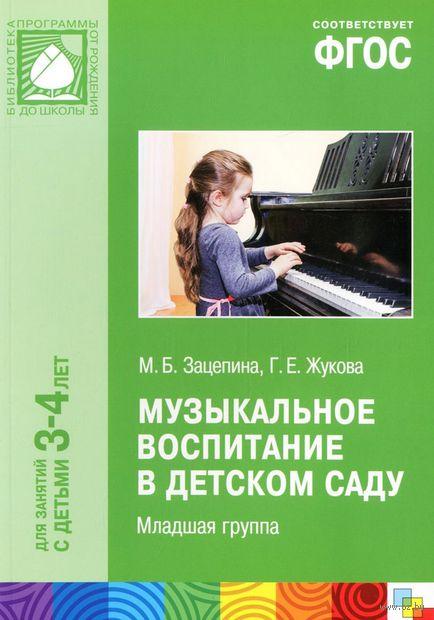 Музыкальное воспитание в детском саду. Младшая группа. Для занятий с детьми 3-4 лет. М. Зацепина