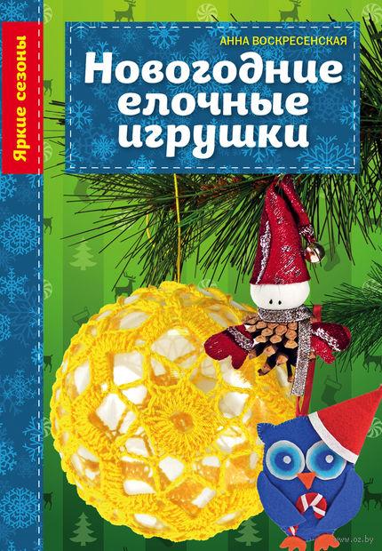 Новогодние елочные игрушки. Анна Воскресенская