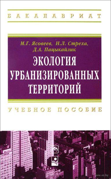 Экология урбанизированных территорий. Дмитрий Пацыкайлик, Н. Стреха