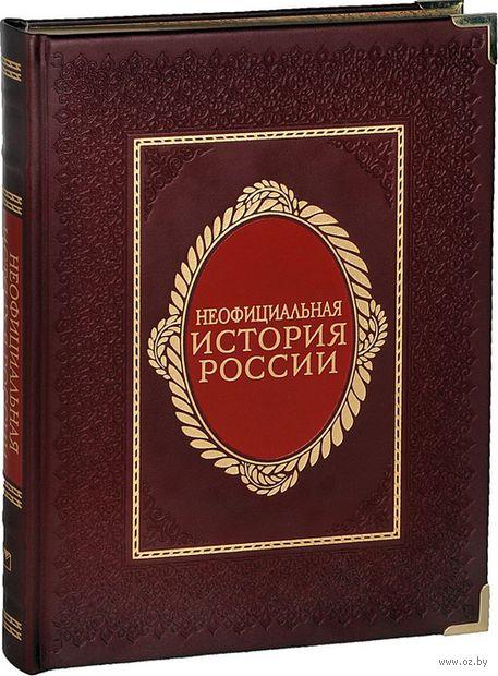 Неофициальная история России — фото, картинка