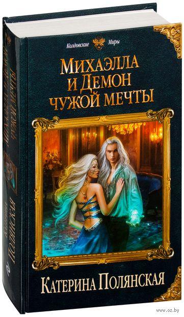 Михаэлла и Демон чужой мечты — фото, картинка