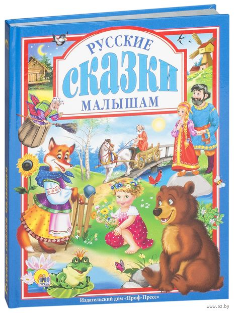 Русские сказки малышам — фото, картинка