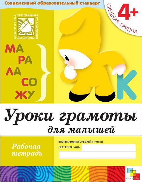 Уроки грамоты для малышей. Средняя группа 4+. Рабочая тетрадь. Дарья Денисова, Юрий Дорожин