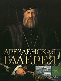 Дрезденская галерея (м). Вадим Сингаевский