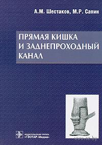 Прямая кишка и заднепроходный канал. Андрей Шестаков, Михаил Сапин