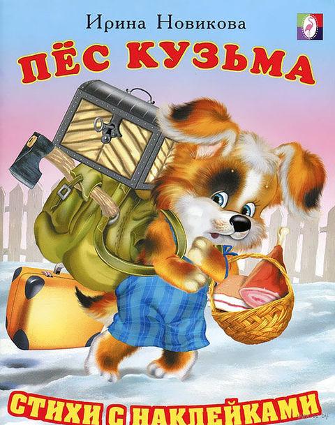 Пес Кузьма. И. Новикова