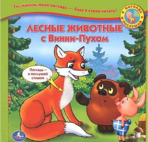 Лесные животные с Винни-Пухом. Книжка-игрушка. Книга с тактильными-звуковыми вставками — фото, картинка