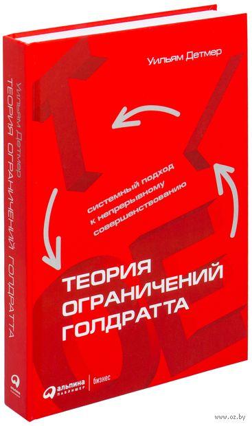Теория ограничений Голдратта. Системный подход к непрерывному совершенствованию. Уильям Детмер