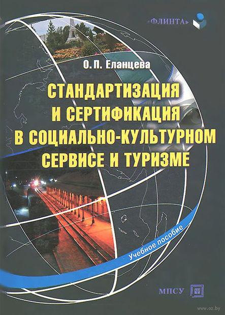 Стандартизация и сертификация в социально-культурном сервисе и туризме. Ольга Еланцева