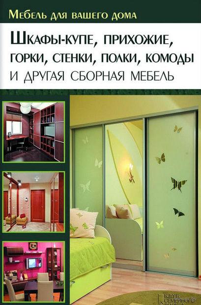 Шкафы-купе, прихожие, горки, стенки, полки, комоды и другая сборная мебель. Юрий Подольский
