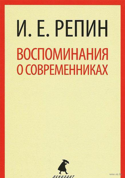 Воспоминания о современниках. Илья Репин