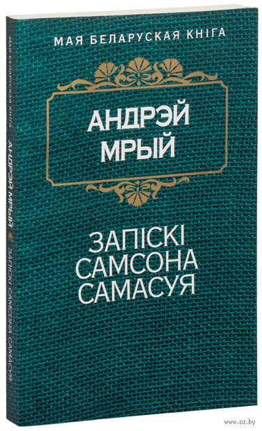 Запiскi Самсона Самасуя. Андрей Мрый
