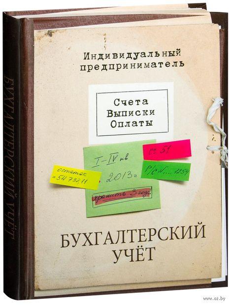 """Записная книжка в клетку """"Бухгалтерский учет"""" (А5)"""