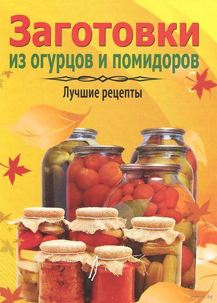 Заготовки из огурцов и помидоров. Лучшие рецепты — фото, картинка