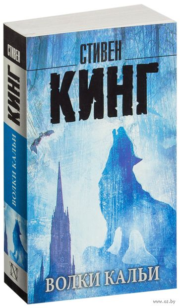 Волки Кальи (м) — фото, картинка