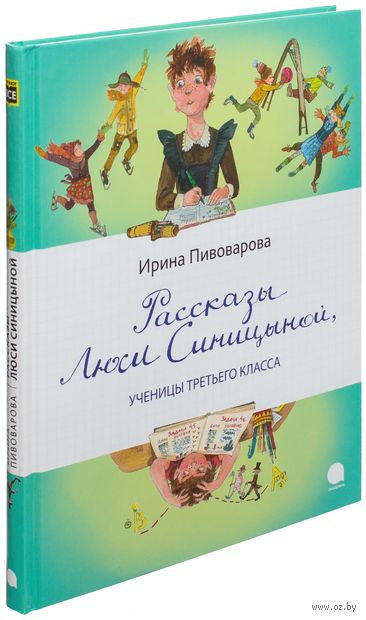 Рассказы Люси Синицыной, ученицы третьего класса. Ирина Пивоварова