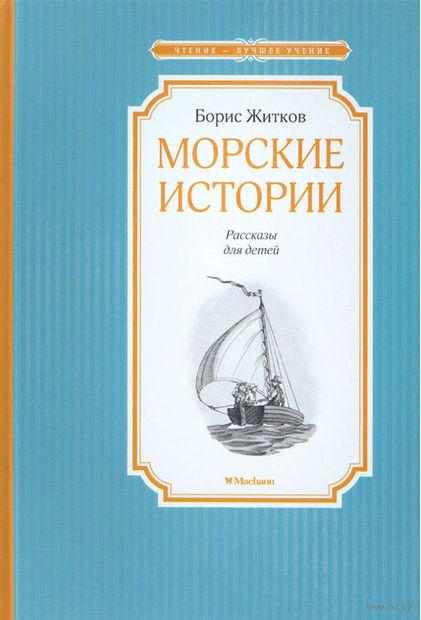 Морские истории. Рассказы для детей. Борис Житков