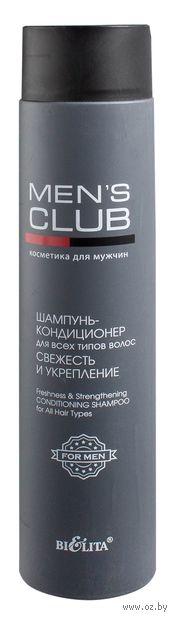 """Шампунь-кондиционер для мужчин """"Свежесть и укрепление"""" (300 мл)"""