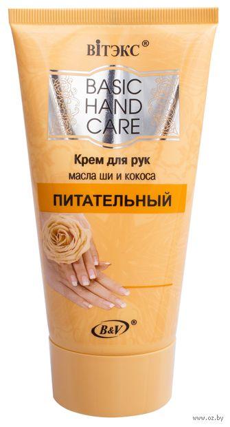 """Крем для рук """"Питательный"""" (150 мл) — фото, картинка"""