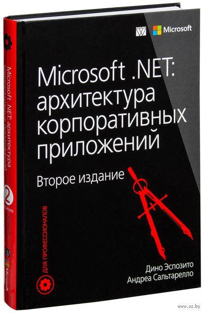 Microsoft.NET: архитектура корпоративных приложений. Дино Эспозито, Андреа  Сальтарелло