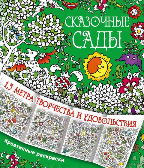 Сказочные сады. Ф. Данкевич