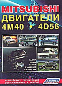 Mitsubishi. Двигатели 4M40, 4M40T, 4D56, 4D56T. Руководство по ремонту и техническому обслуживанию