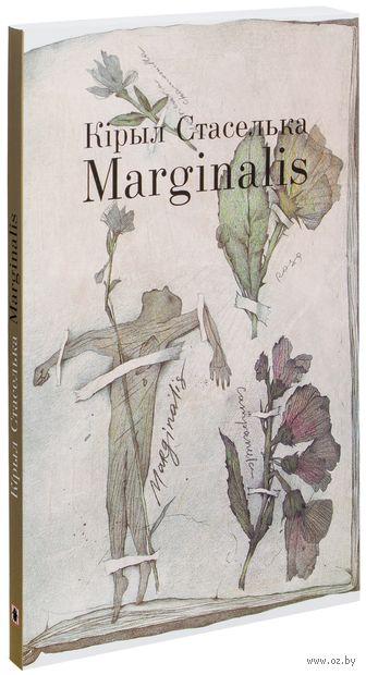 Marginalis — фото, картинка