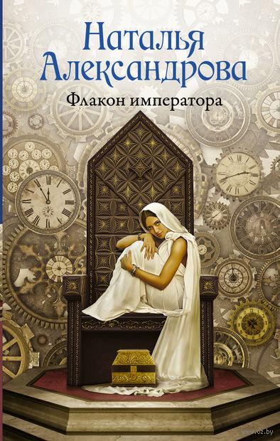 Флакон императора. Наталья Александрова