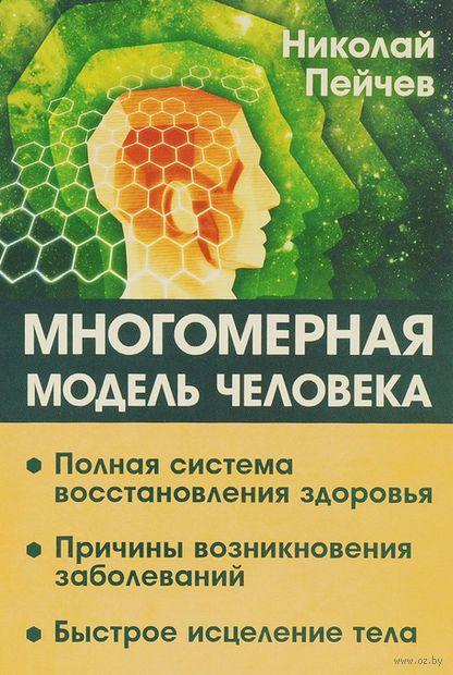 Многомерная модель человека. Полная система восстановления здоровья. Быстрое исцеление тела. Николай Пейчев