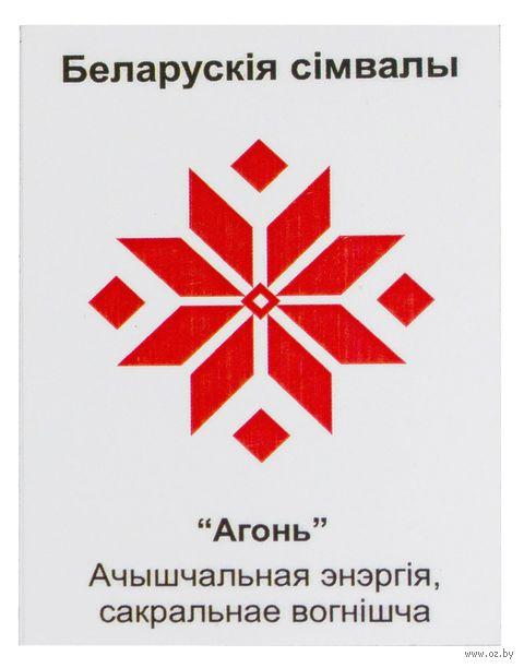 """Магнит с белорусским орнаментом """"Агонь"""" — фото, картинка"""