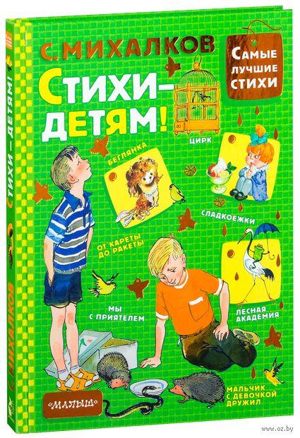 Стихи - детям! — фото, картинка