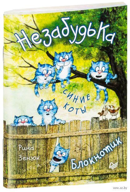 Синие коты. Блокнотик НезабудьКа (А6) — фото, картинка