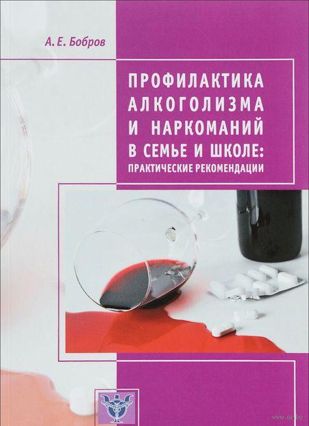 Профилактика алкоголизма и наркоманий в семье и школе — фото, картинка
