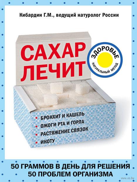 Сахар лечит — фото, картинка