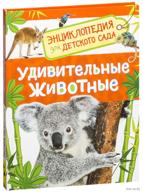 Удивительные животные. Энциклопедия для детского сада — фото, картинка