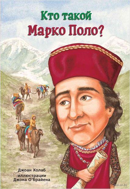 Кто такой Марко Поло? — фото, картинка