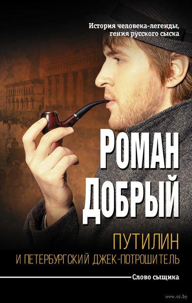 Путилин и Петербургский Джек-потрошитель — фото, картинка