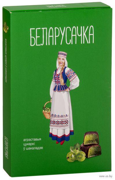 """Конфеты """"Белорусочка. Крыжовниковые"""" (290 г) — фото, картинка"""