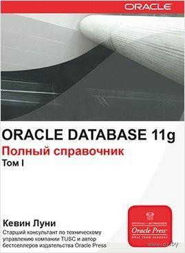 ORACLE Database 11g. Полный справочник. Том 1 — фото, картинка