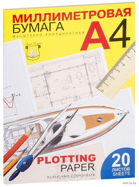 Бумага миллиметровая в папке (А4; 20 листов) — фото, картинка