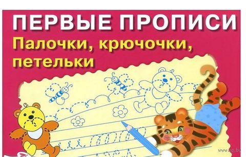 Палочки, крючочки, петельки. Ирина Попова