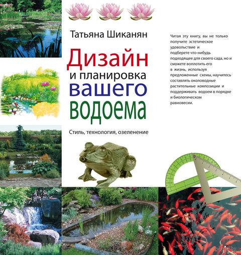 Дизайн и планировка вашего водоема. Татьяна Шиканян