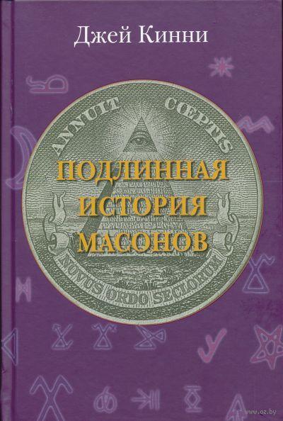 Подлинная история масонов. Джей Кинни