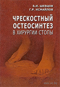Чрескостный остеосинтез в хирургии стопы. Владимир Шевцов, Руслан Исмайлов