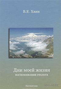 Дни моей жизни. Воспоминания геолога. Виктор Хаин